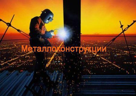Металлоконструкции Тольятти